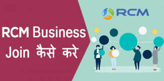 rcm business join kaise kare